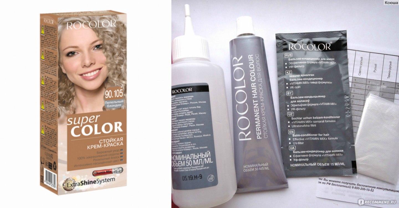 Краска для волос роколор купить