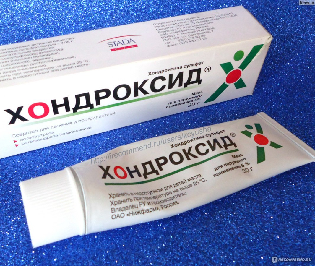 Болят суставы локти мазь хондроксид ванночки для рук с больными суставами