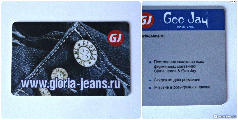 Вещи глория джинс