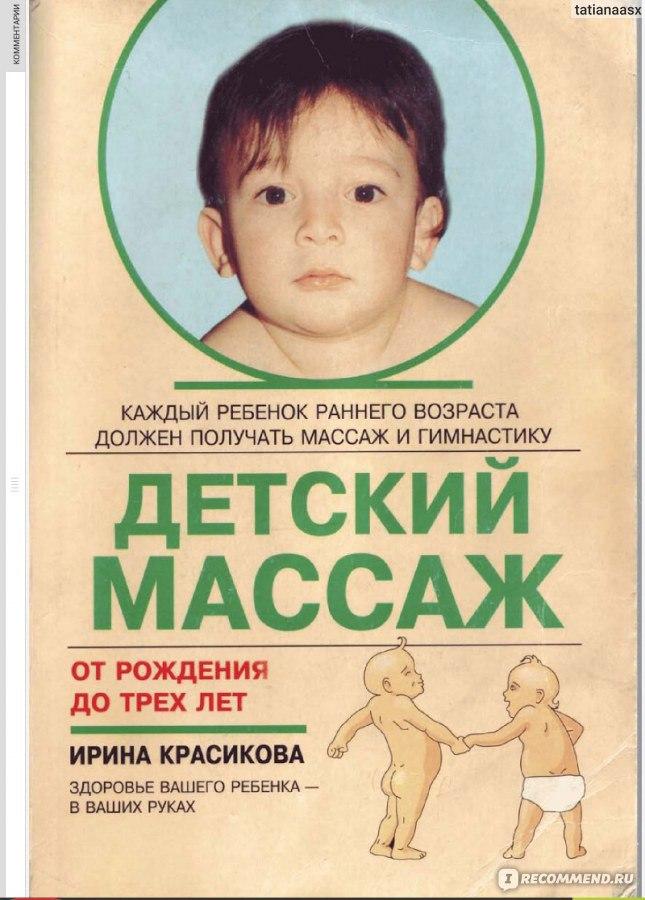 Скачать книгу детский массаж автор красикова