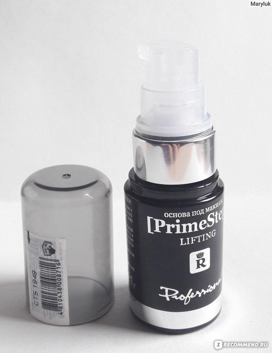 Relouis основа под макияж prime step redness отзывы