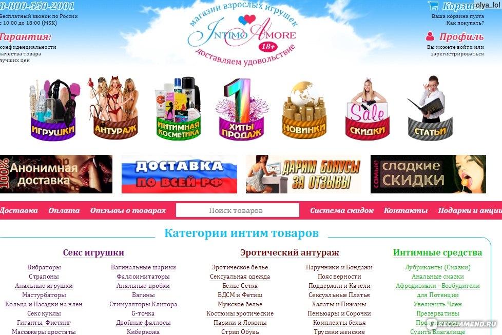 Интернет Магазин Для Взрослых Минск