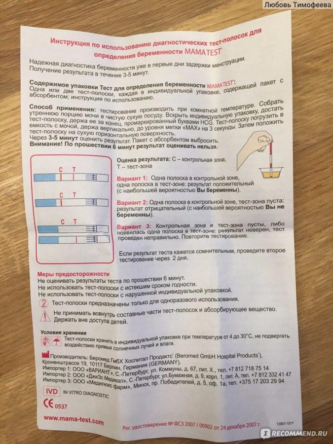 Инструкция по применению теста полоски на беременность