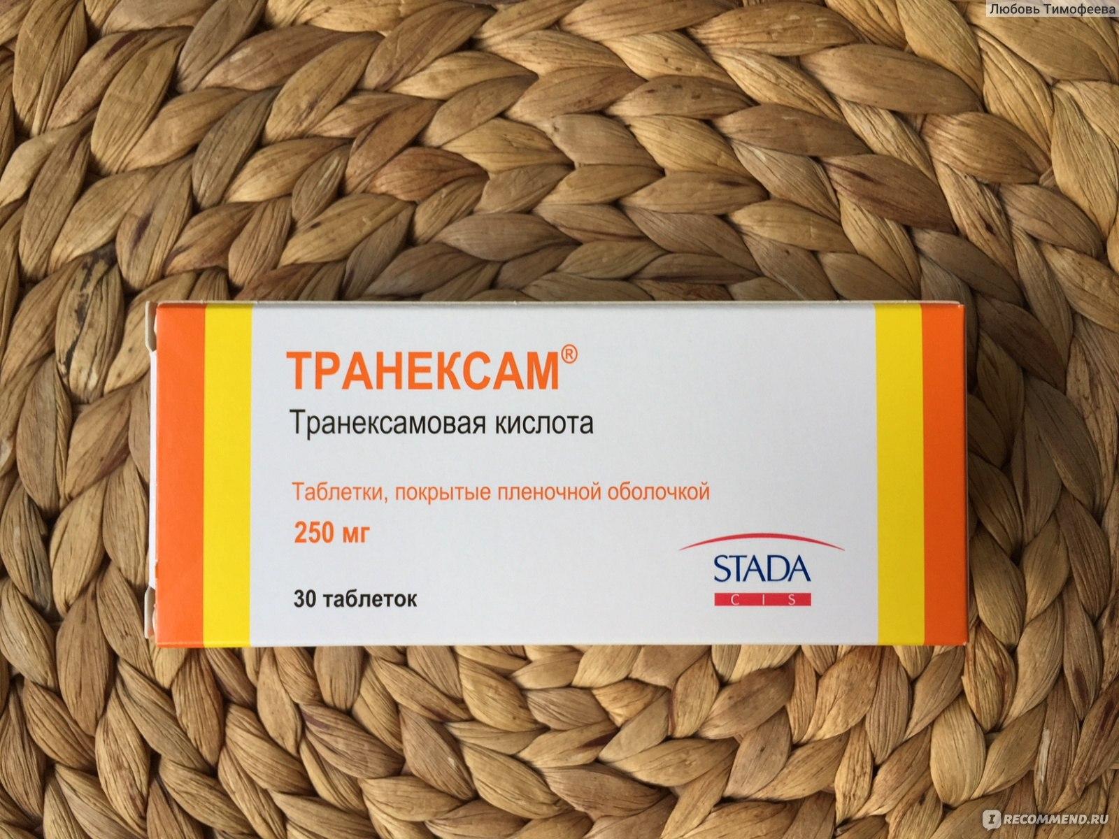 Кровоостанавливающее (гемостатик) мирфарма транексам таблетки.