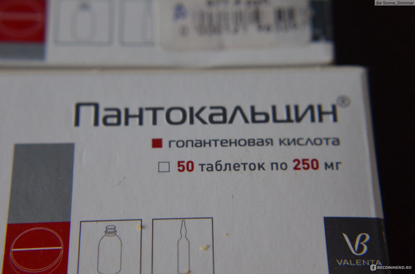 пантокальцин инструкция по применению цена аналоги таблетки