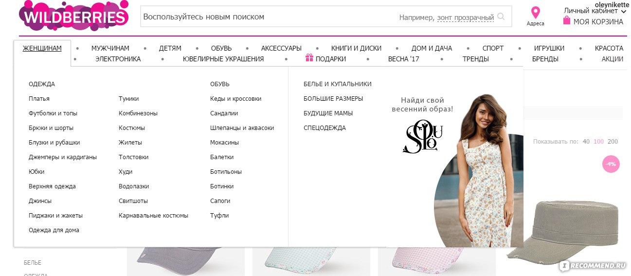 5bdc8dffafeb Wildberries.ru - Интернет-магазин модной одежды и обуви - «Сравнение ...