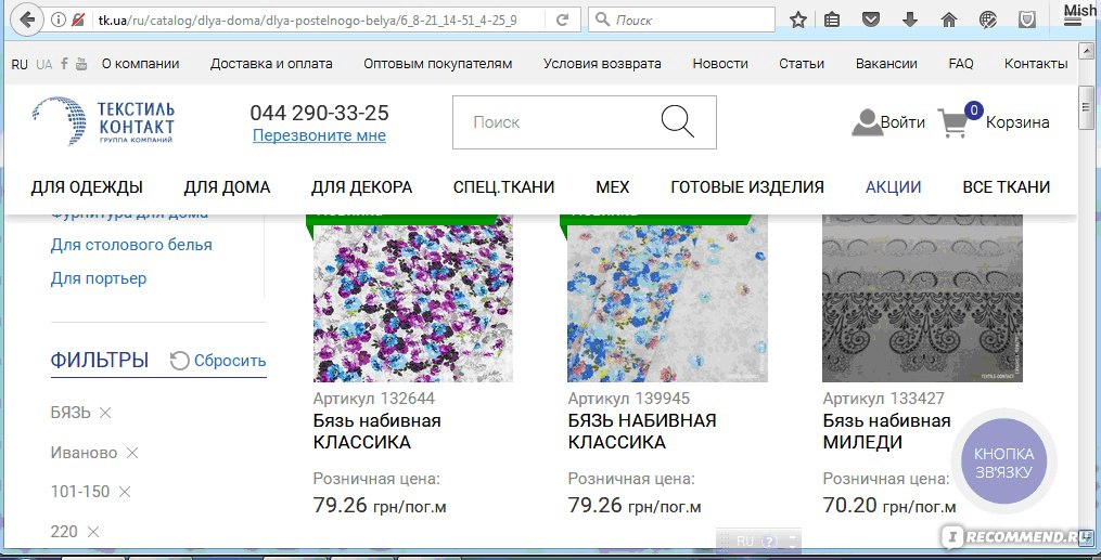 Сайт Интернет-магазин тканей и швейной фурнитуры Текстиль-Контакт (tk.ua) d5302a5827148