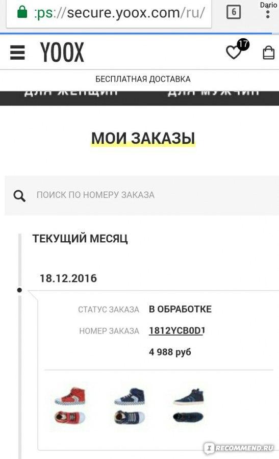Yoox Com Ru Интернет Магазин