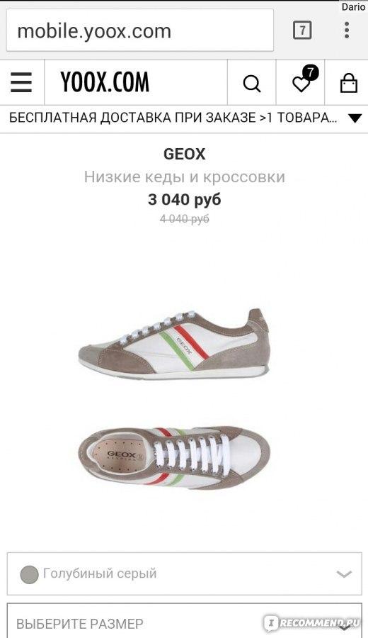 Yoox Com Интернет Магазин Распродажа Обуви