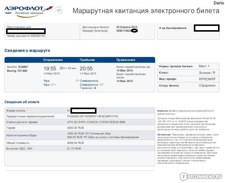 Купить авиабилет в крым из спб аэрофлот москва челябинск авиабилеты