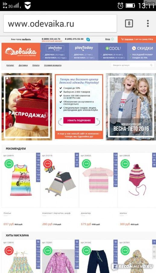 Одевайка Ру Интернет Магазин Официальный Сайт
