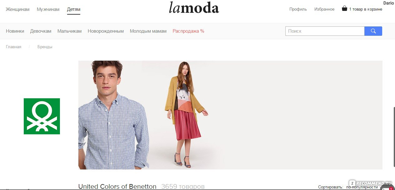 86ee79b3bb11a Lamoda.ru - Интернет магазин одежды и обуви - «Скептически ...