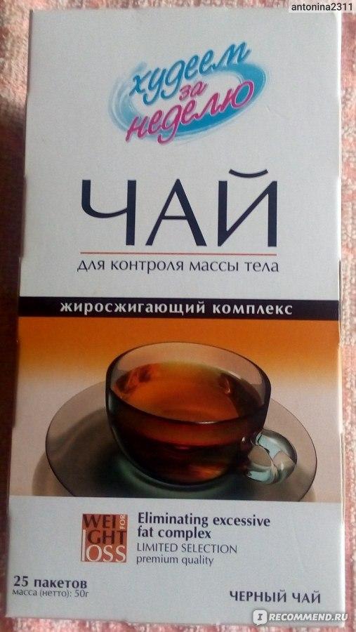 Леовит чай для похудения жиросжигающий комплекс