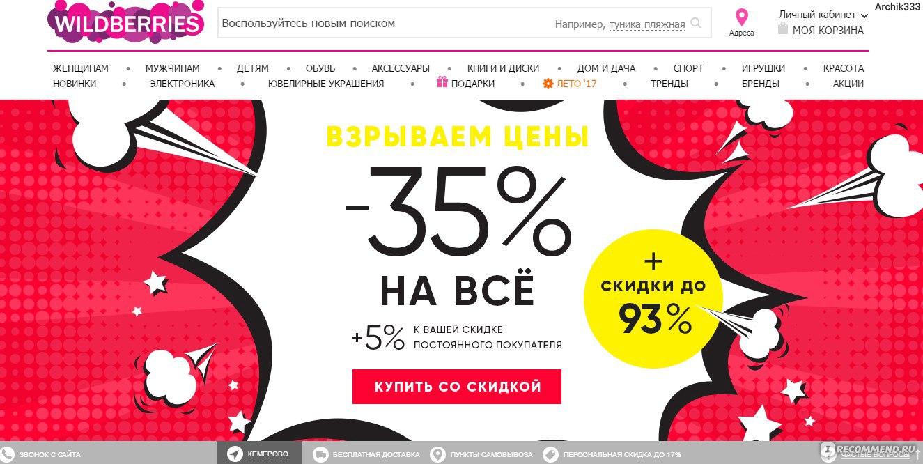 c1fae595b7c4 Wildberries.ru - Интернет-магазин модной одежды и обуви - «Самый ...