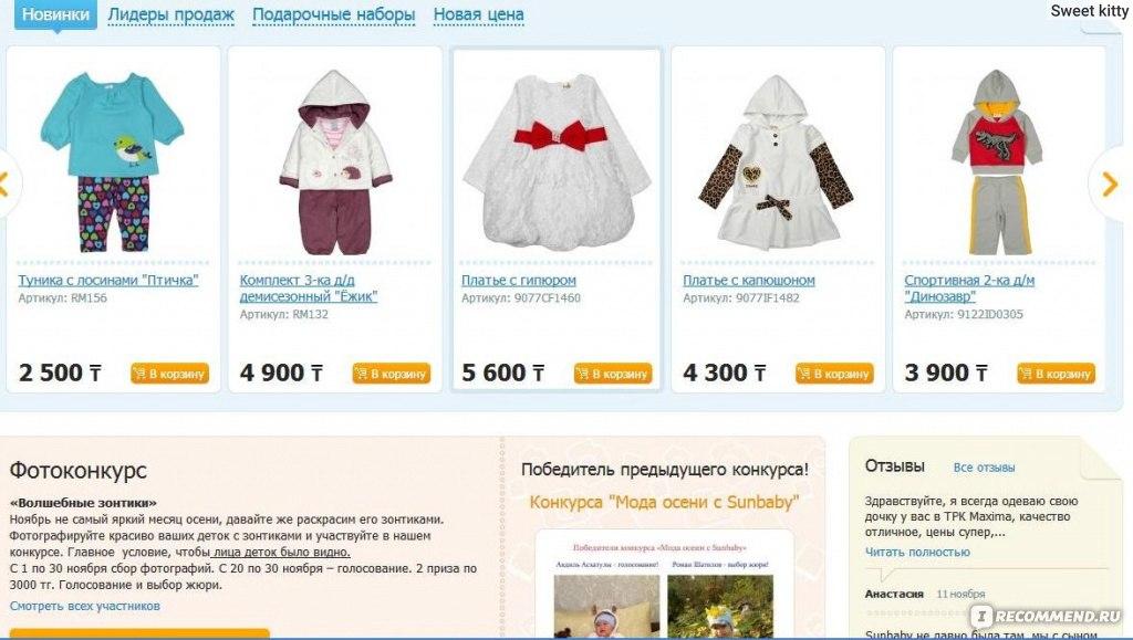 ef4f77a7da91180 Sunbaby.kz - Интернет-магазин детской одежды из Тайланда - «Большой ...