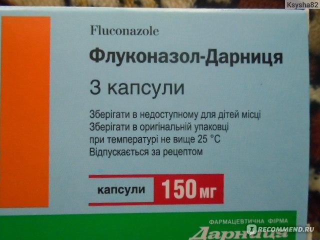 Когда нужны таблетки от молочницы