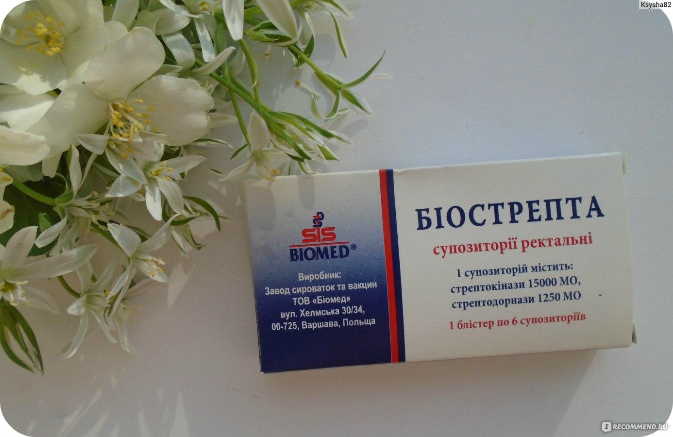 Биострепта при простатите лечение простатита аппаратом витафон отзывы