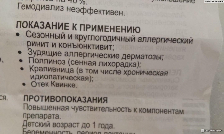 Зиртек - Здоровье новорожденных - Babyblog ru