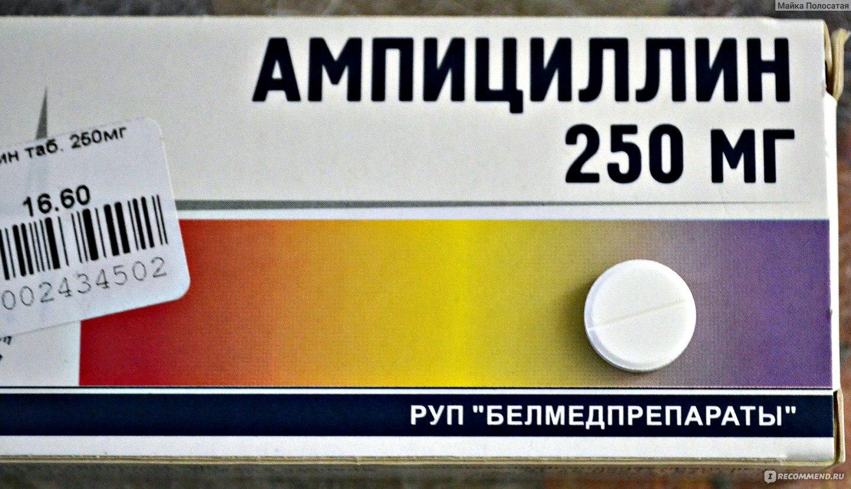 ампицилин в таблетках инструкция