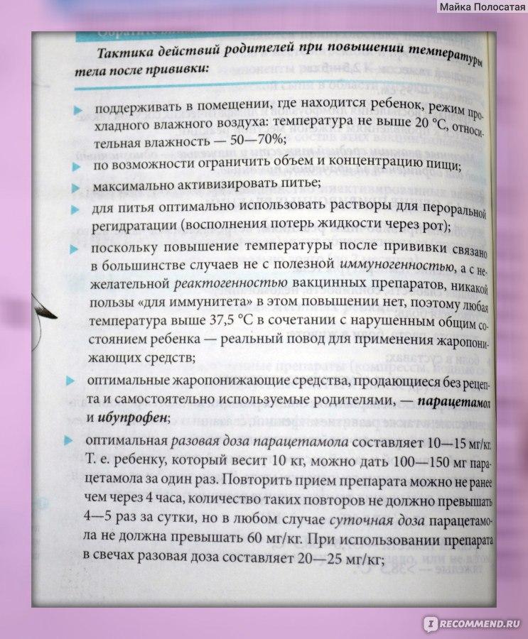 Руководство Для Здравомыслящих Родителей Комаровский