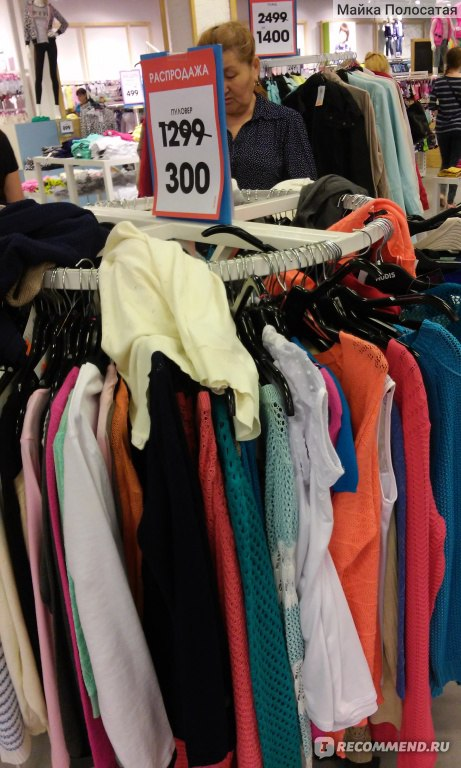 Магазин Одежды Модис