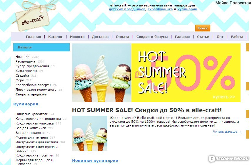 Сайт Elle-craft - «Эль крафт - все для детских праздников, кулинарии ... 236a759e970
