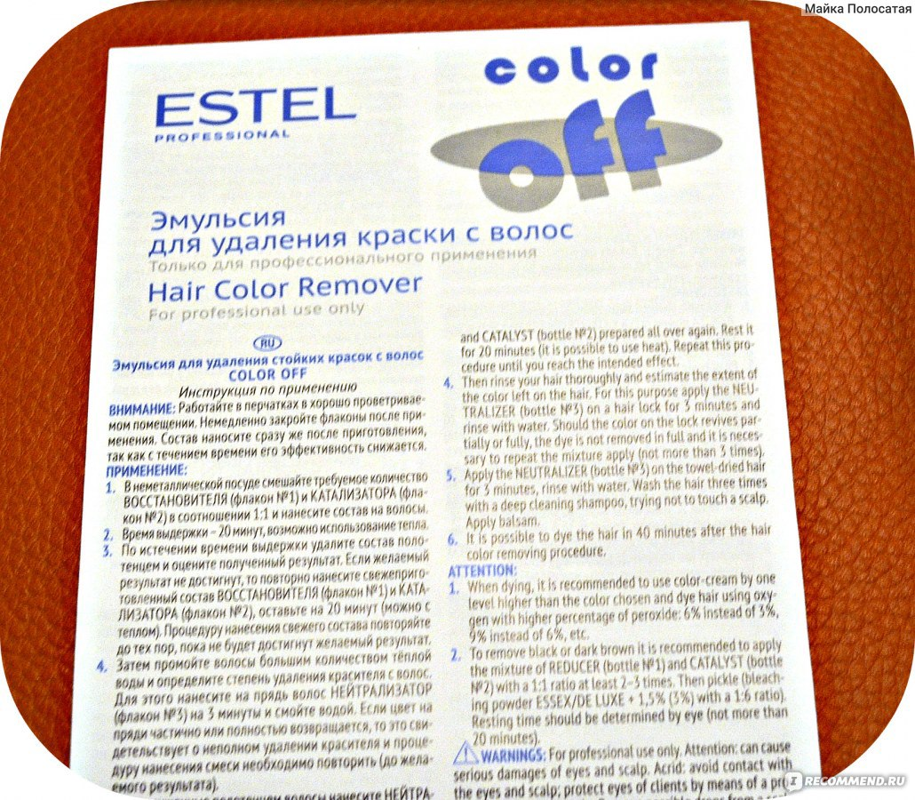 estel professional color off инструкция