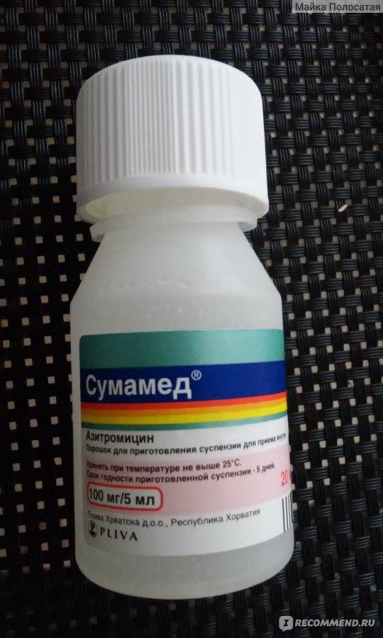 Есть ли российский аналаг лекарства сумамед