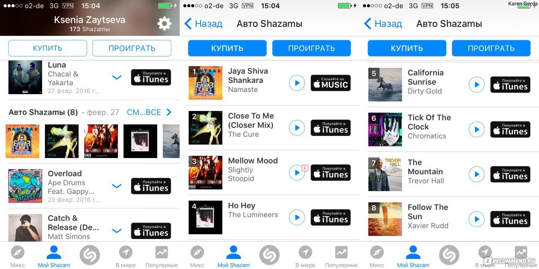 Скачать приложение для распознавания музыки на компьютер