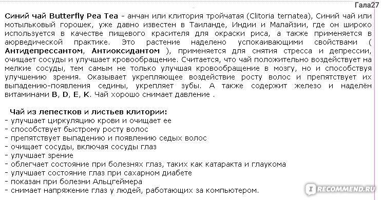синий чай спб