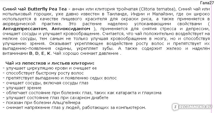 синий чай таиланд купить