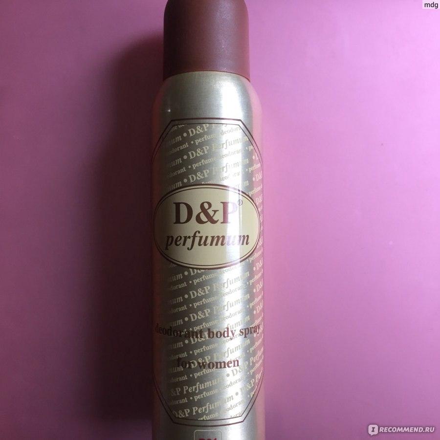 Dp Perfumum не понравилось отзывы покупателей