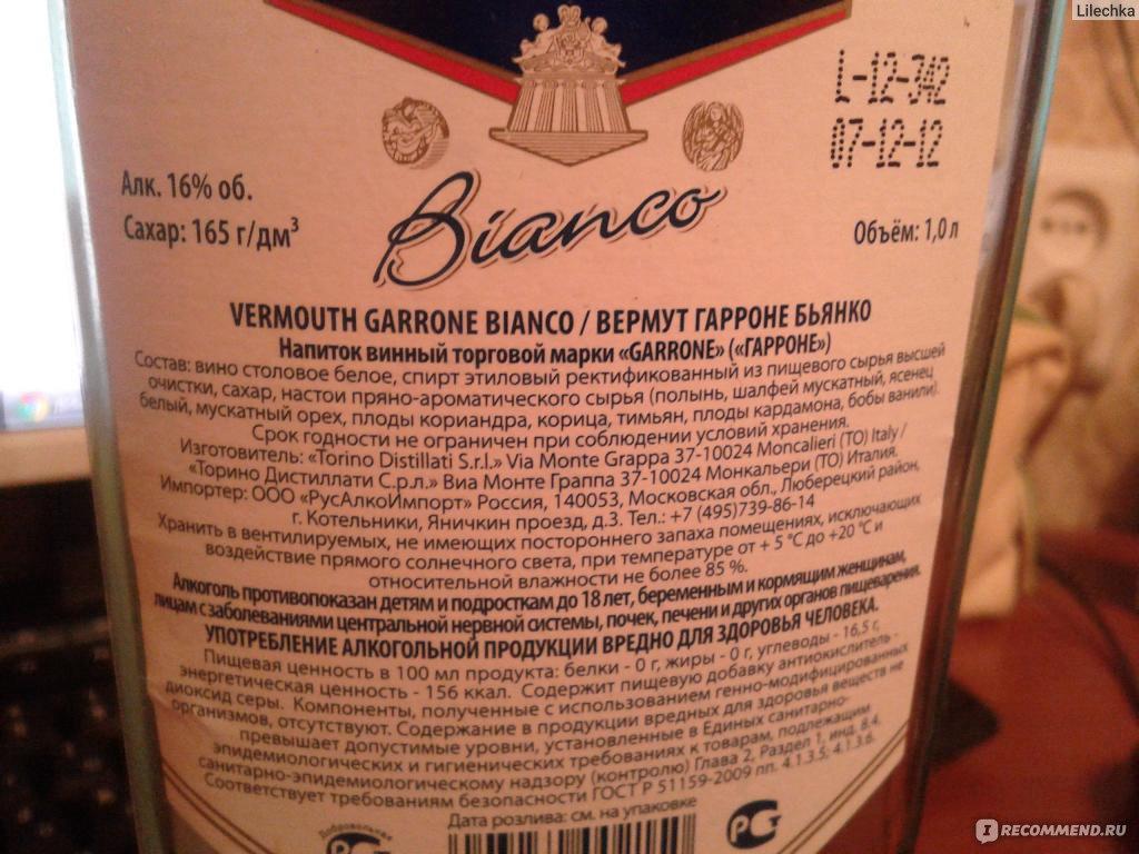Производители вермутов из Италии