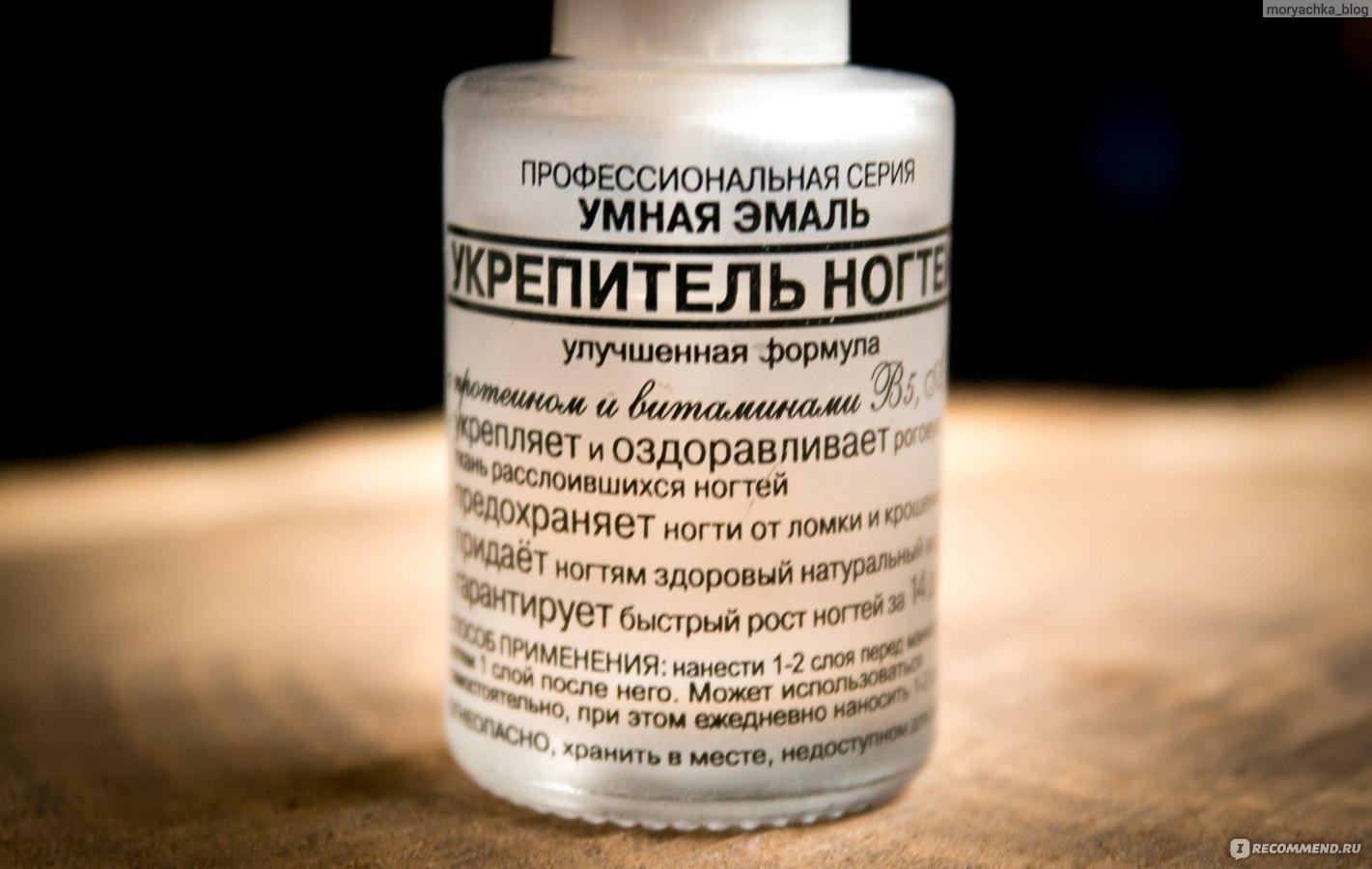 Укрепитель ногтей умная эмаль фото