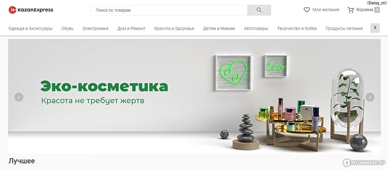 Экспресс Казань Интернет Магазин Набережные