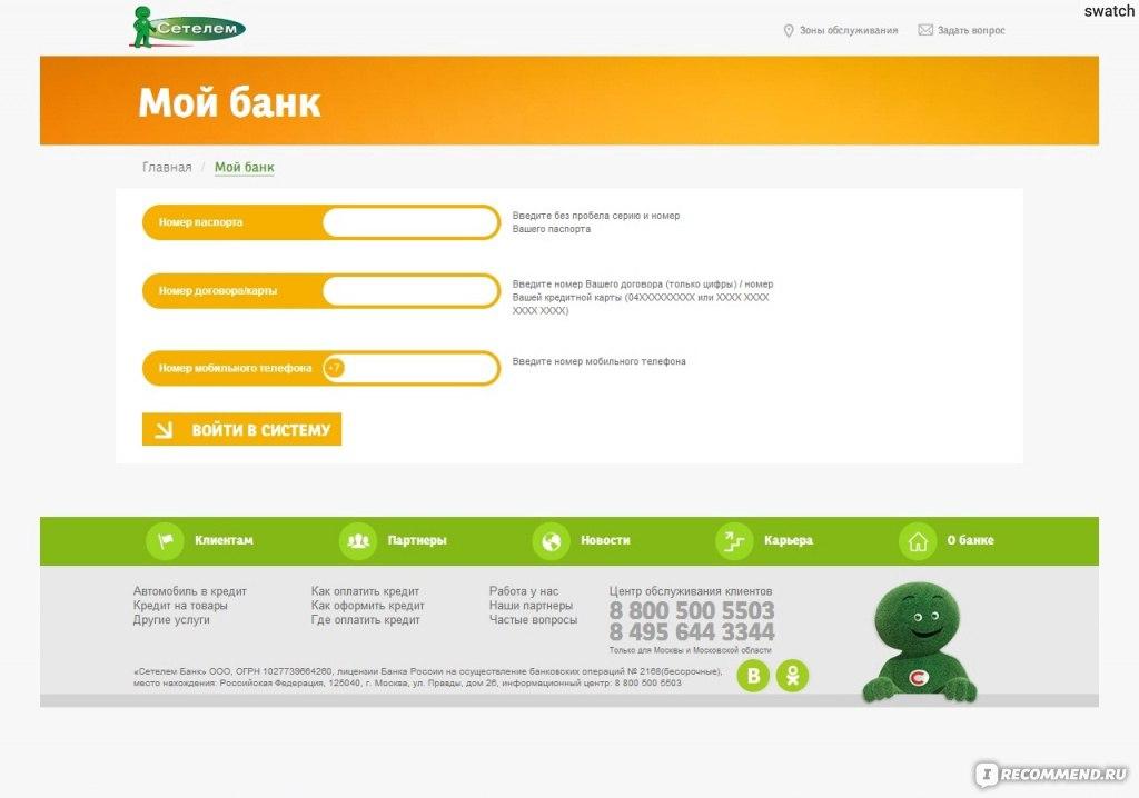 горячее погашение кредита русфинанс оставить заявку на кредит наличными
