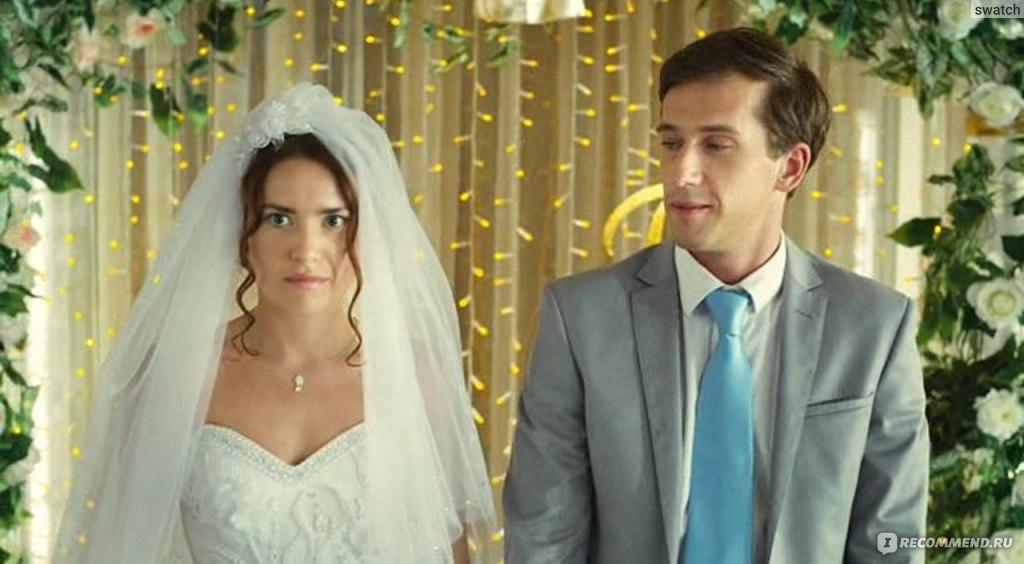 Фильм смотреть ах эта свадьба
