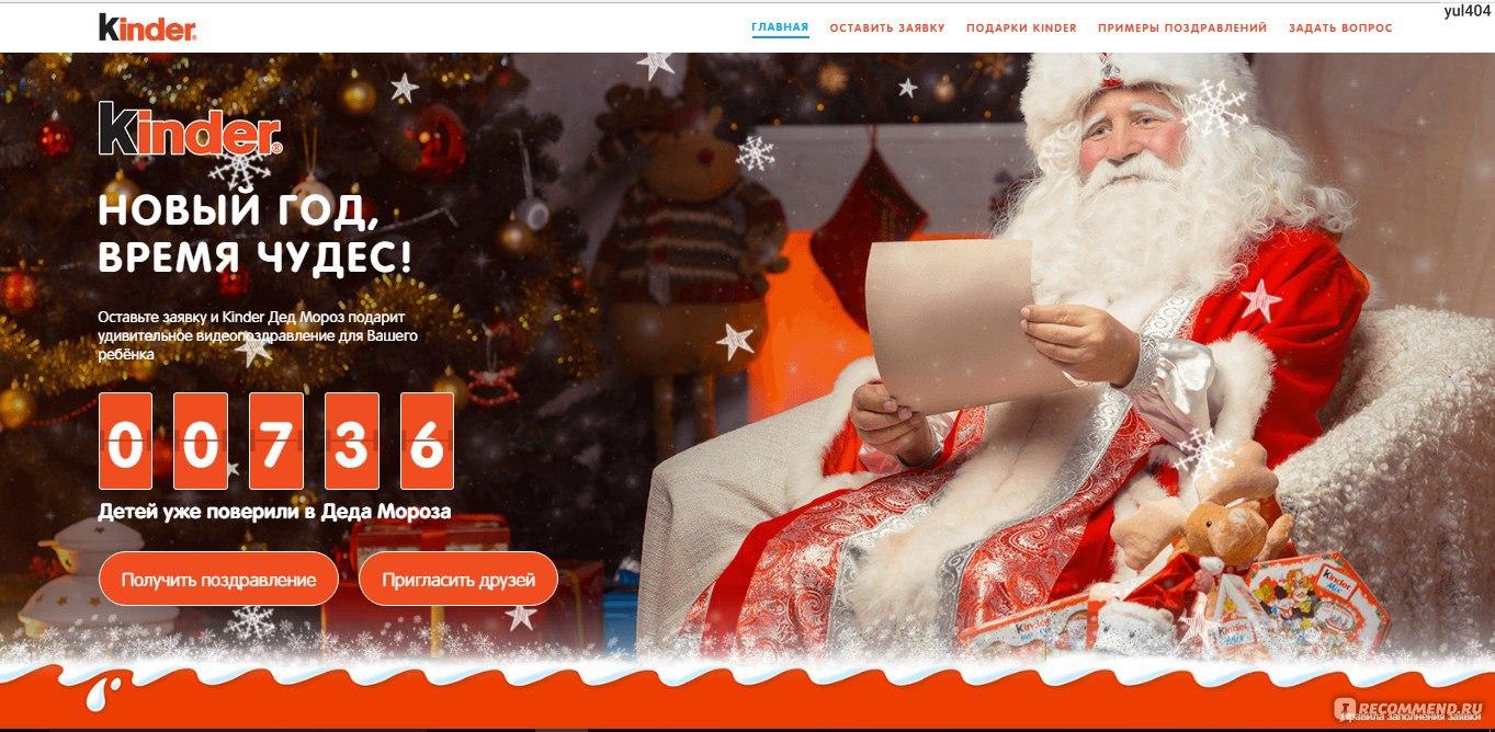 Дед мороз киндер поздравление