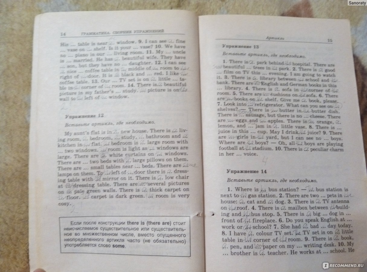 голицынского книге решебник к