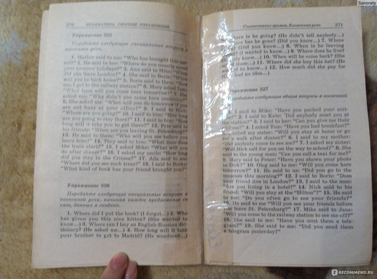 Грамматика издание языку гдз голицынский по английскому