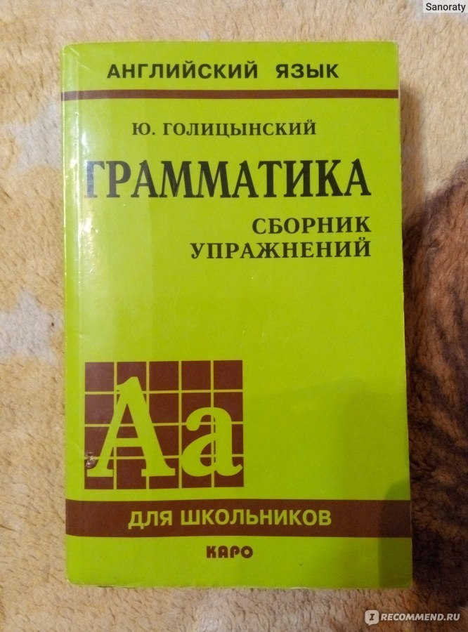 Ю.голицынский грамматика сборник упражнений решебник 6 издание