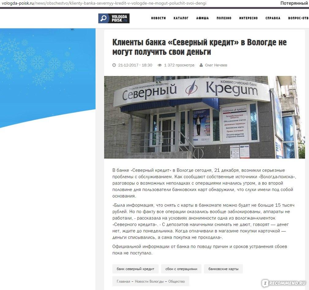 Банк северный кредит последние новости