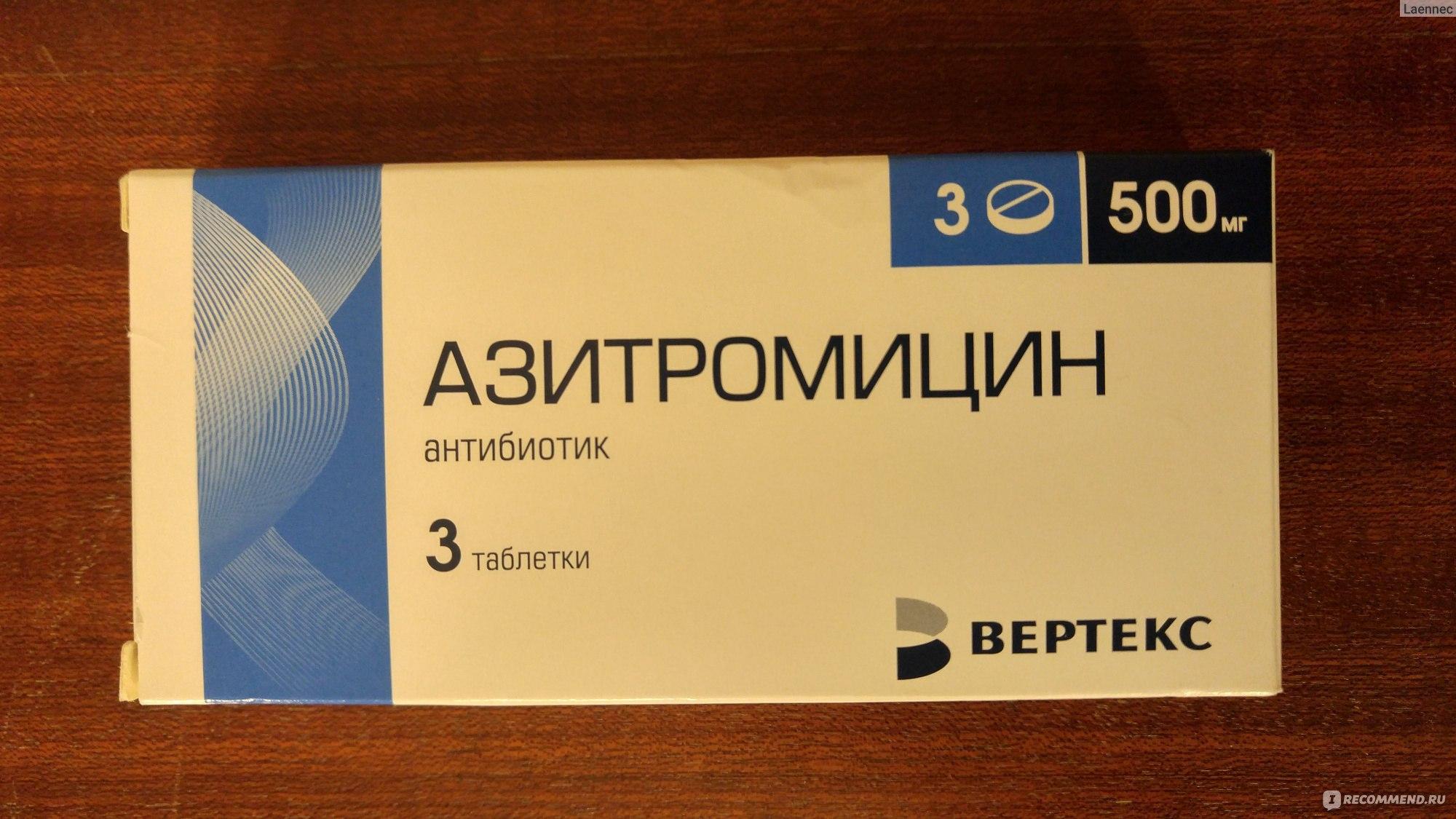 Азитромицин и секс