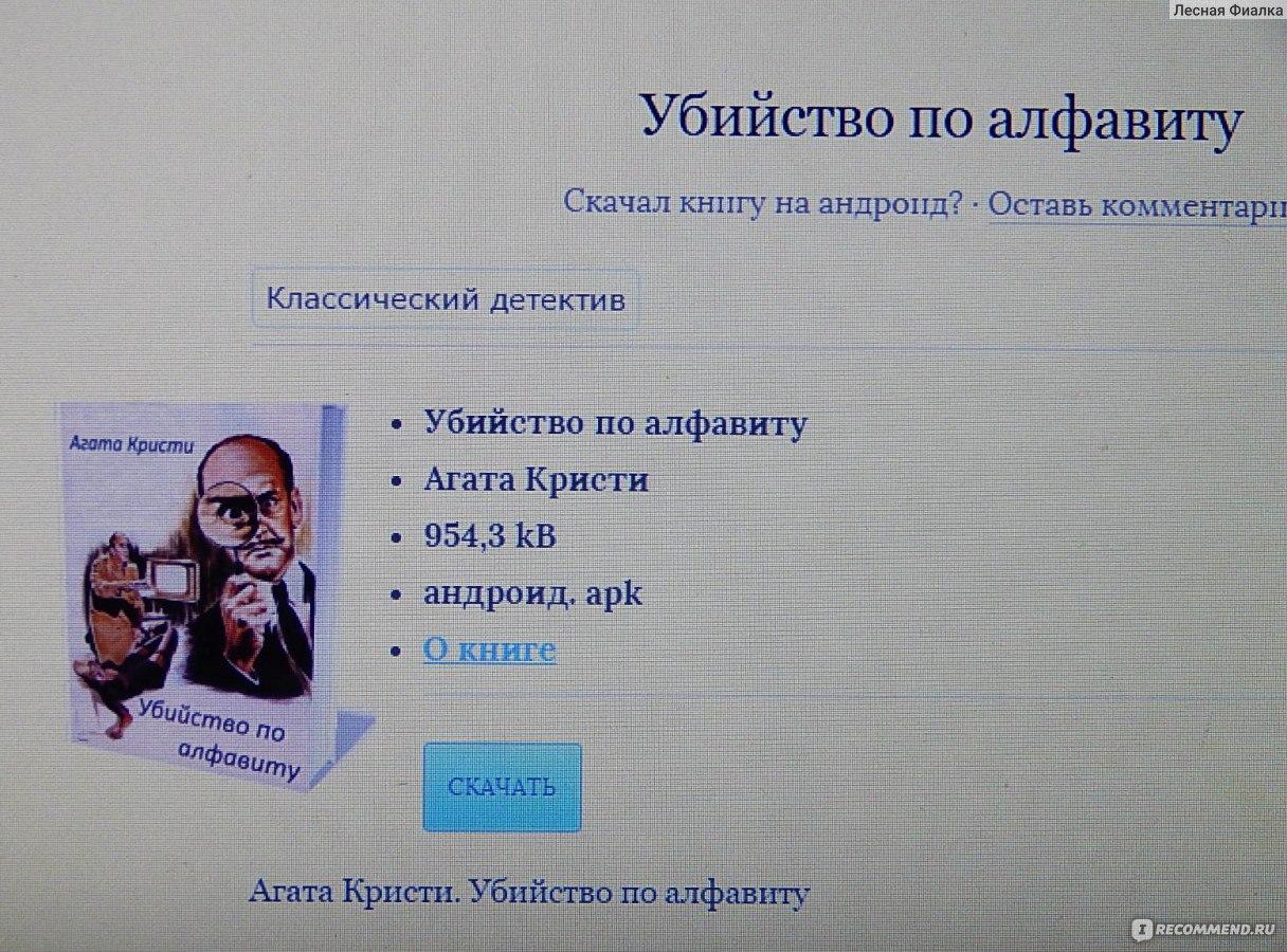Скачать бесплатно книги в формате апк бесплатно