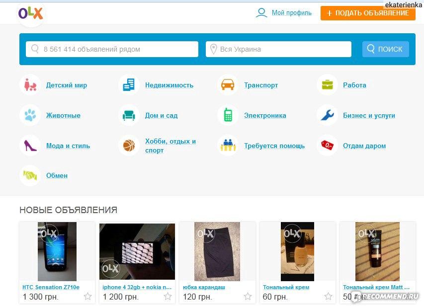 купить украинские прокси для OLX