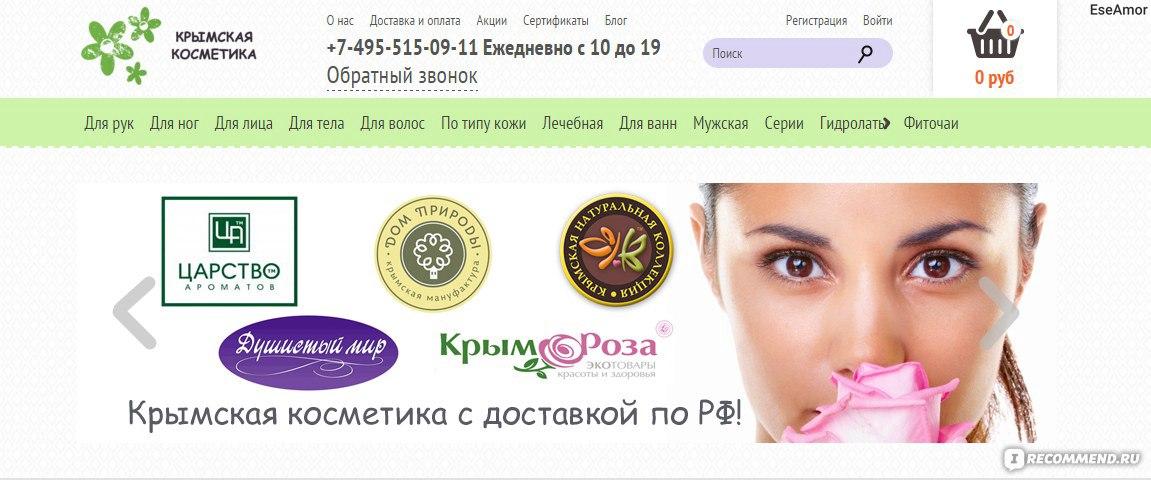 Крымская натуральная косметика отзывы