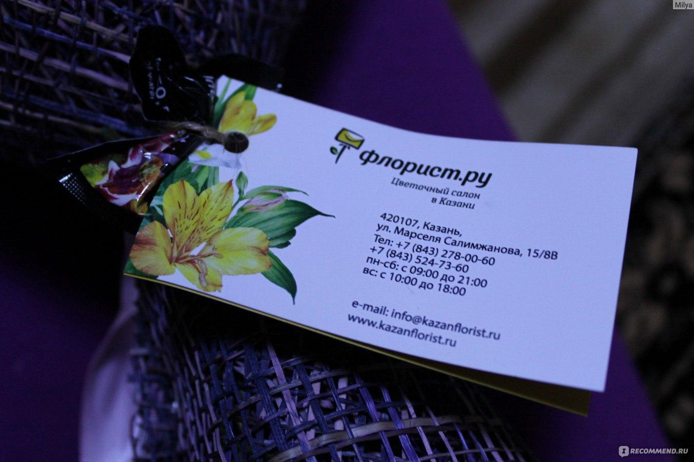 Открытки от флорист ру, спасибо галочка