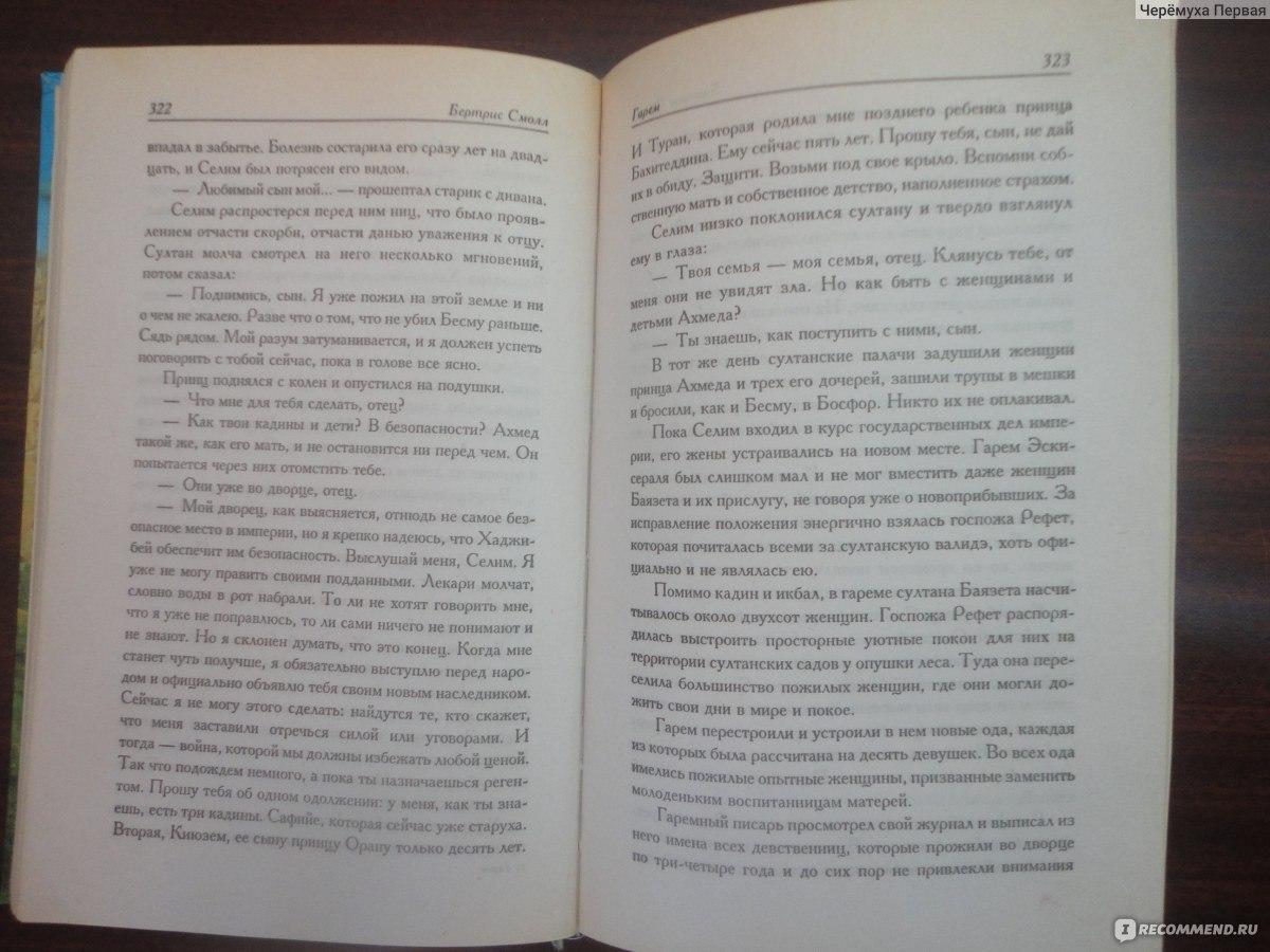 Крысин современный русский язык читать онлайн