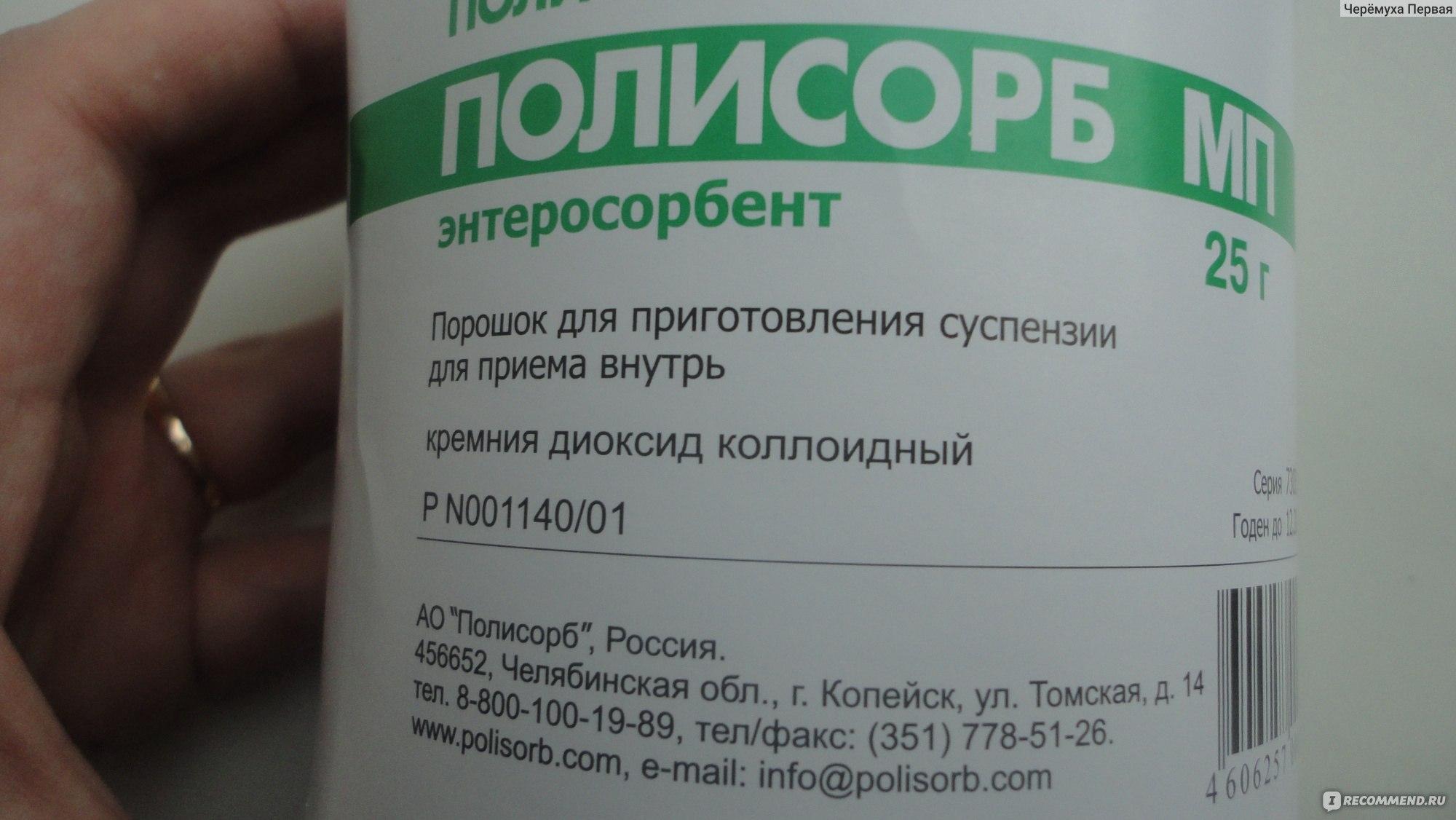Полисорб при отравлении для беременных 48