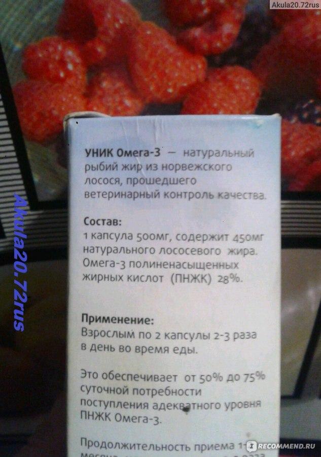 рыбий жир уник омега 3 инструкция - фото 11